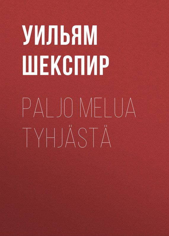 Уильям Шекспир Paljo melua tyhjästä уильям шекспир the shakespeare story book