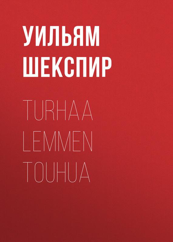 Уильям Шекспир Turhaa lemmen touhua уильям шекспир the shakespeare story book