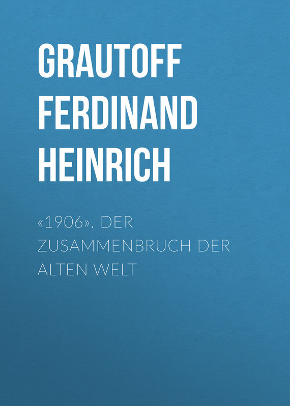 Grautoff Ferdinand Heinrich «1906». Der Zusammenbruch der alten Welt уильям шекспир könig heinrich der vierte der erste theil