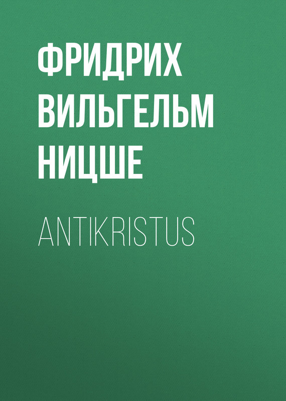 Фридрих Вильгельм Ницше Antikristus фридрих вильгельм ницше beyond good and evil