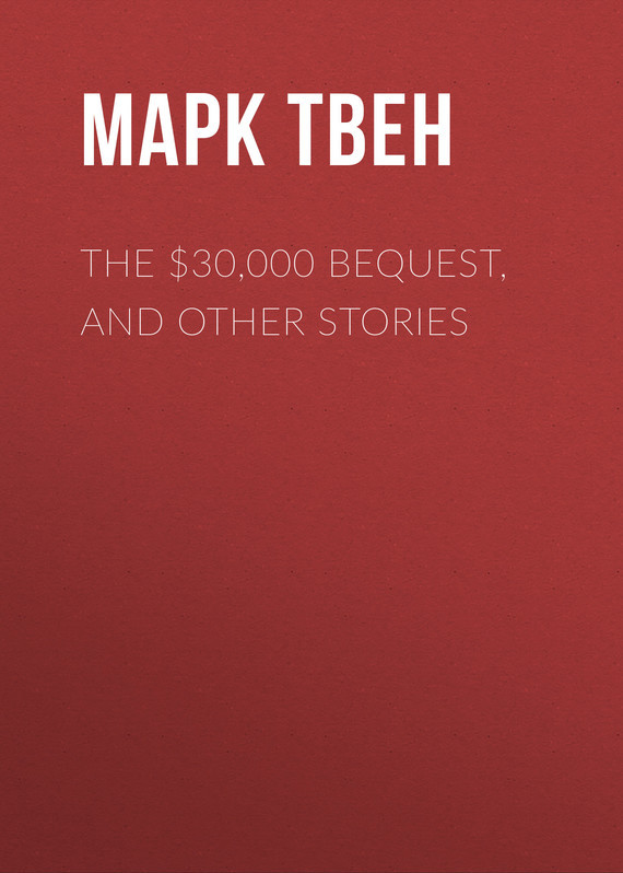 Марк Твен The $30,000 Bequest, and Other Stories марк твен the prince and the pauper