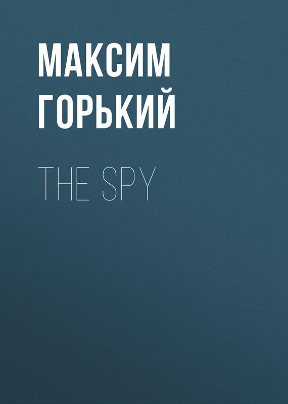 Максим Горький The Spy the spy with 29 names page 3
