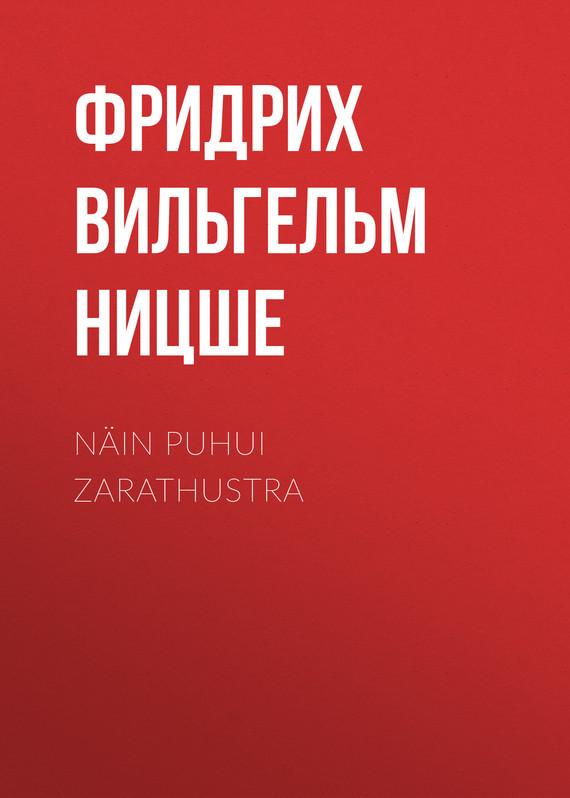 Фридрих Вильгельм Ницше Näin puhui Zarathustra фридрих вильгельм ницше beyond good and evil
