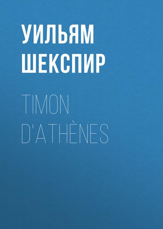 Уильям Шекспир Timon d'Athènes свитшот timon