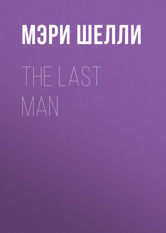 Мэри Шелли The Last Man last man standing