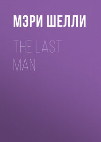Мэри Шелли - The Last Man
