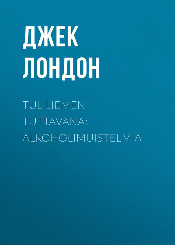 Tuliliemen tuttavana: Alkoholimuistelmia