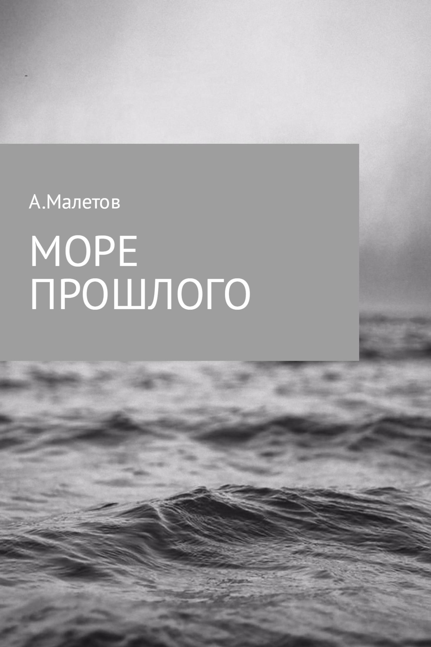 Море прошлого