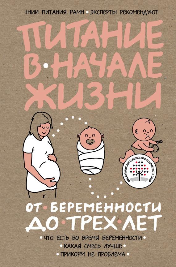 Коллектив авторов - Питание в начале жизни. От беременности до 3 лет