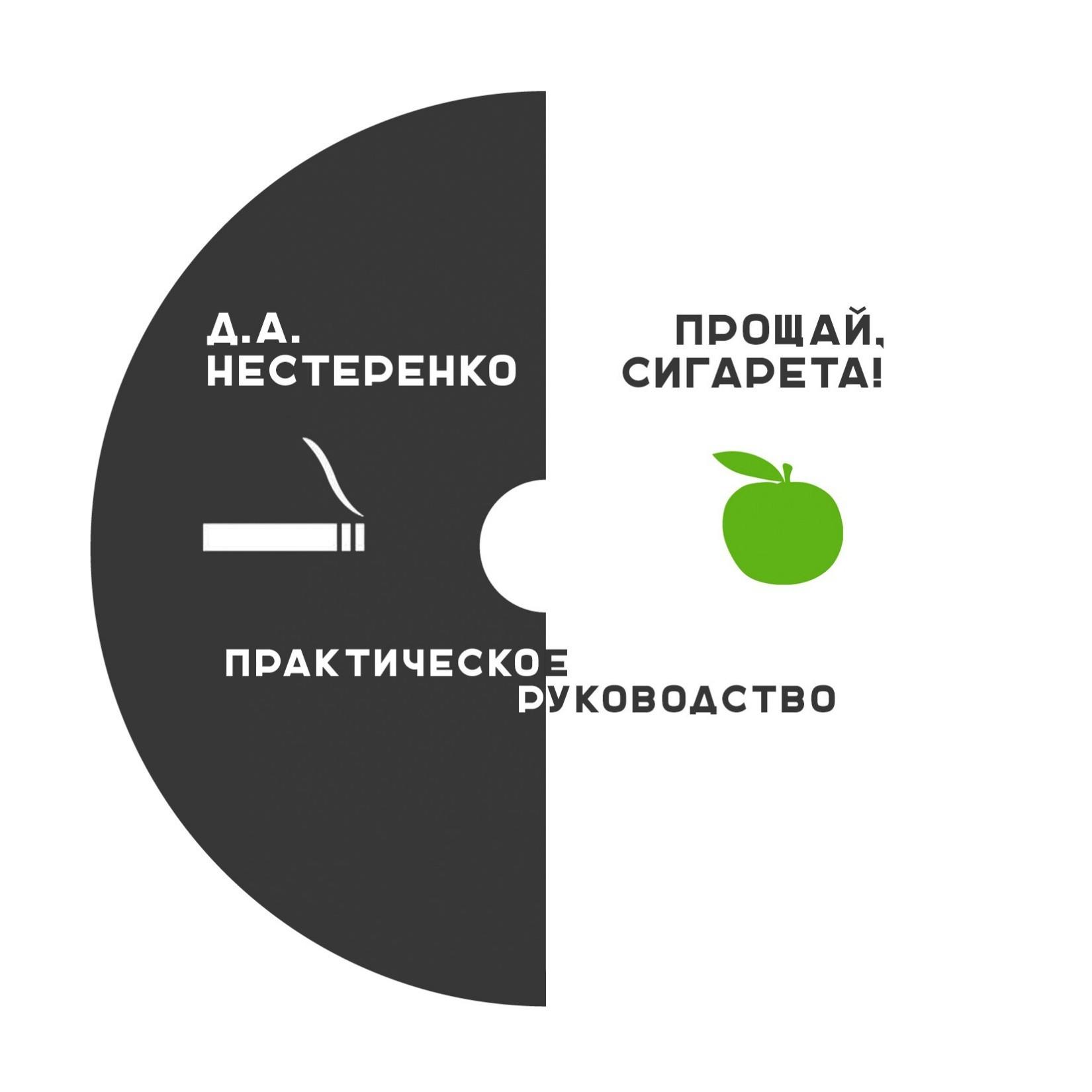 Дмитрий Анатольевич Нестеренко бесплатно