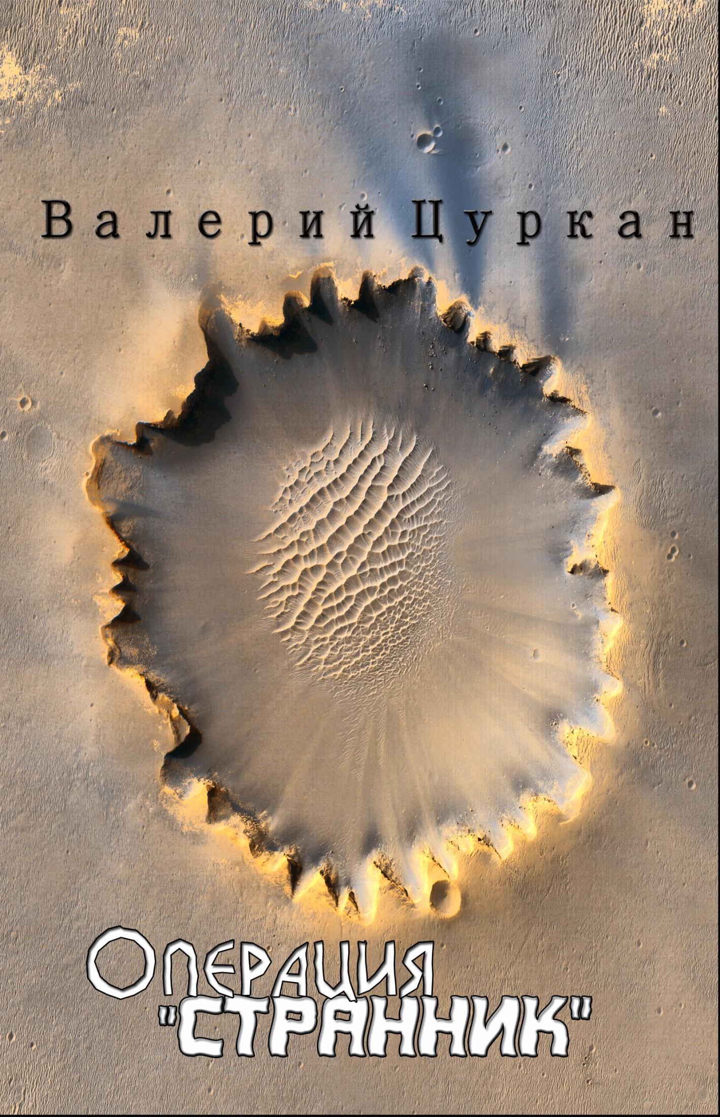 Валерий Цуркан бесплатно