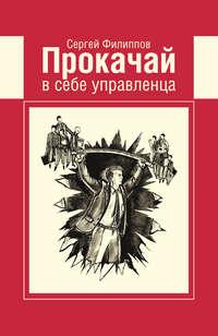 Сергей Филиппов - Прокачай в себе управленца