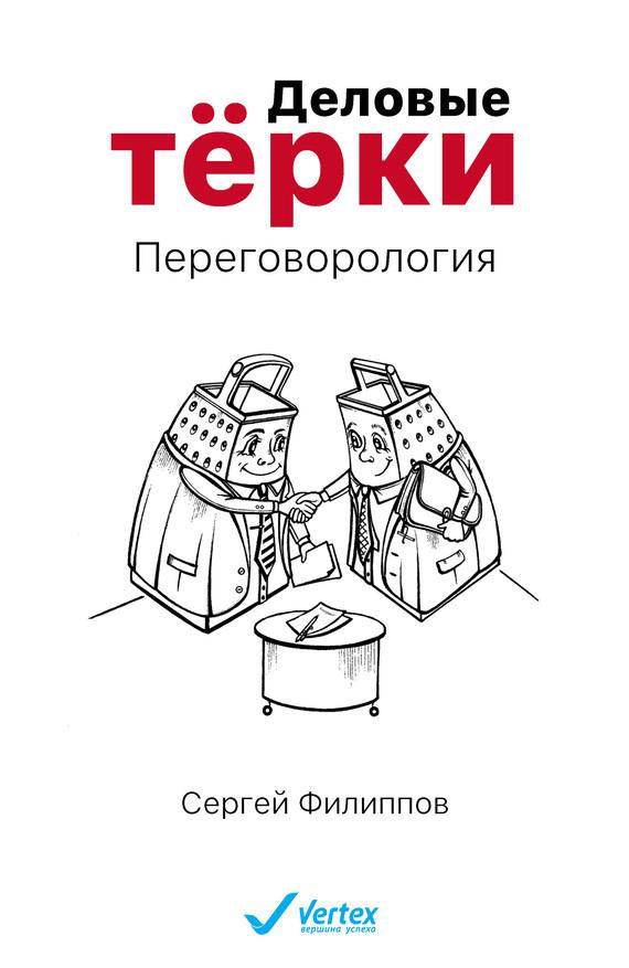 Сергей Филиппов Деловые тёрки. Переговорология