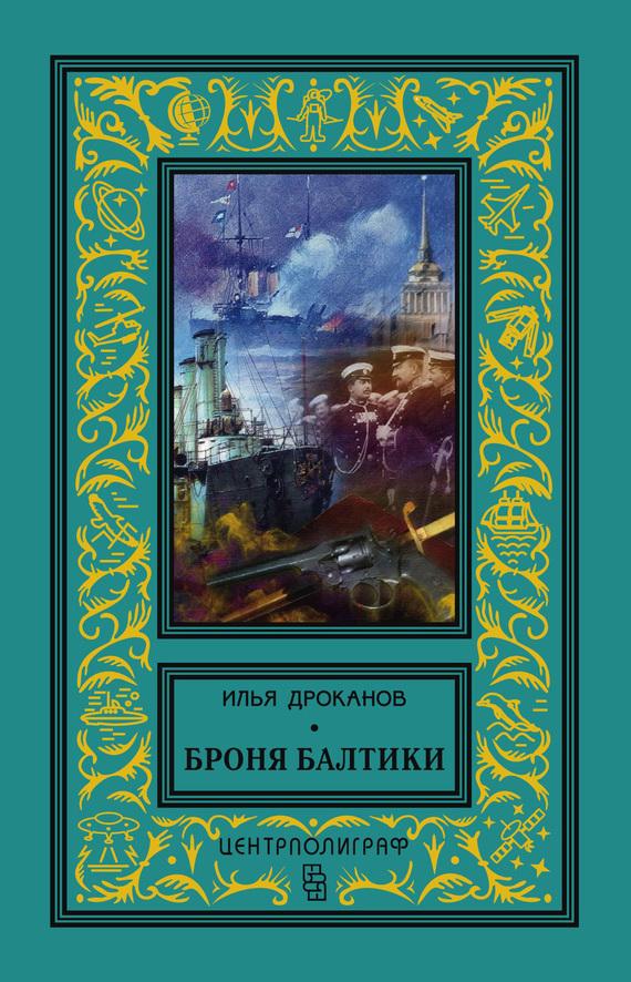 Илья Дроканов Броня Балтики