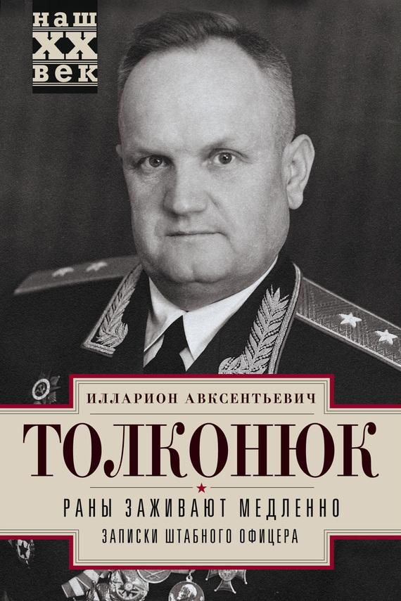 Илларион Толконюк Раны заживают медленно. Записки штабного офицера воспоминания кавказского офицера
