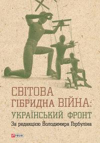 - Світова гібридна війна: український фронт