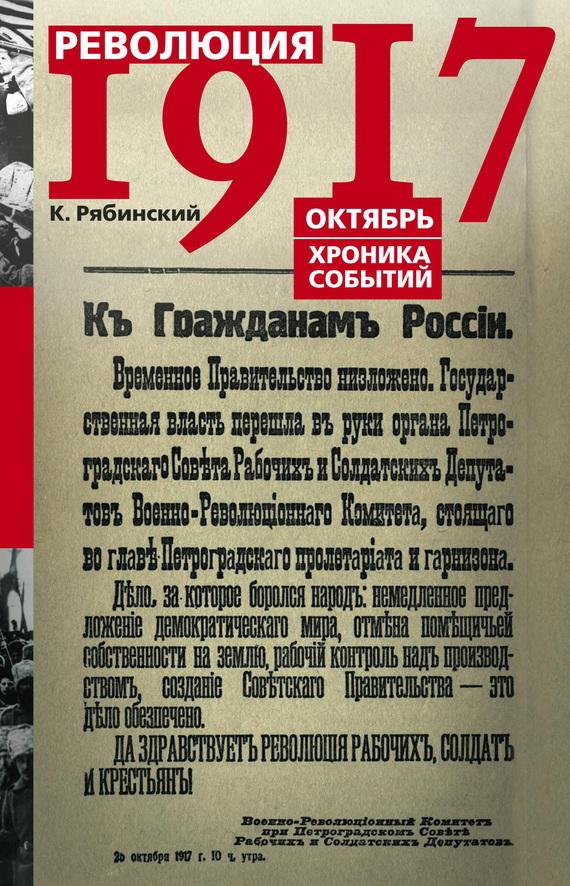 К. Рябинский бесплатно