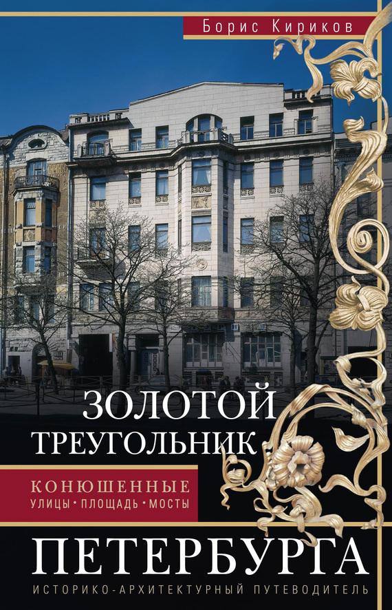 Б. М. Кириков бесплатно