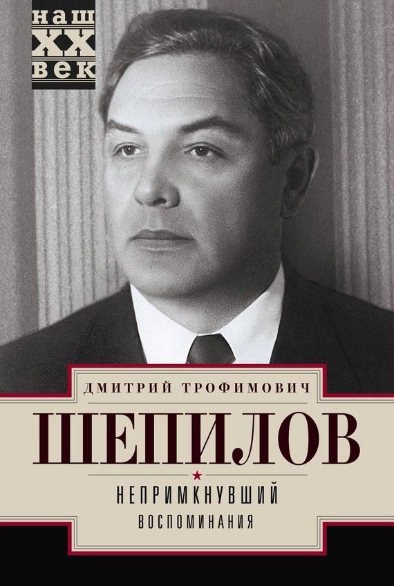 Дмитрий Шепилов Непримкнувший. Воспоминания воспоминания