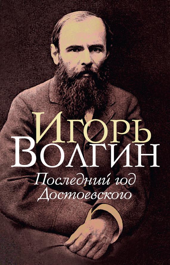 Игорь Волгин Последний год Достоевского игорь можейко 1185 год