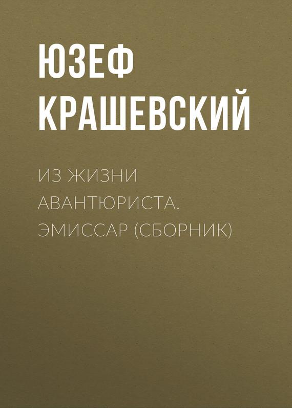 Юзеф Крашевский. Из жизни авантюриста. Эмиссар (сборник)