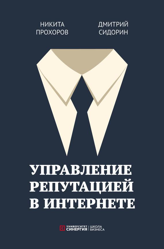 Никита Прохоров, Дмитрий Сидорин - Управление репутацией в интернете