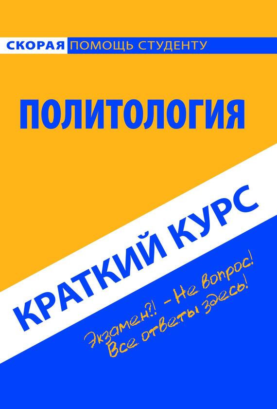 Коллектив авторов Политология. Краткий курс