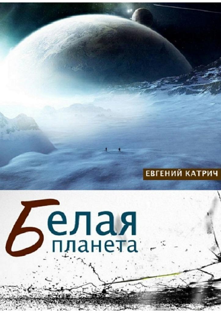 Евгений Катрич Белая планета