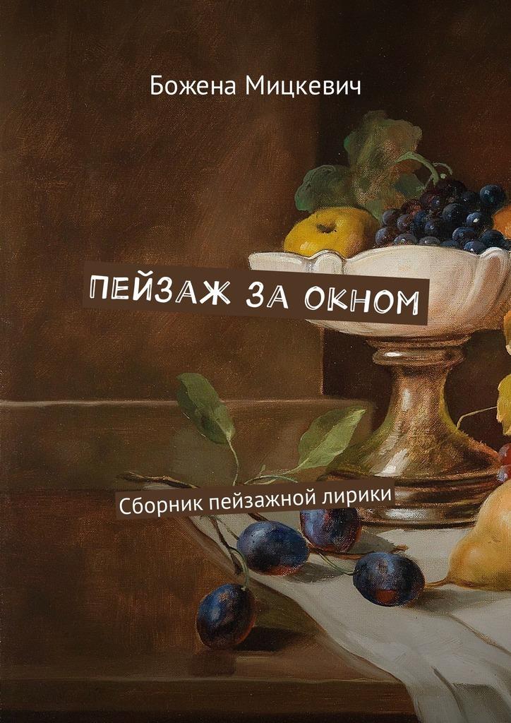 Божена Мицкевич бесплатно