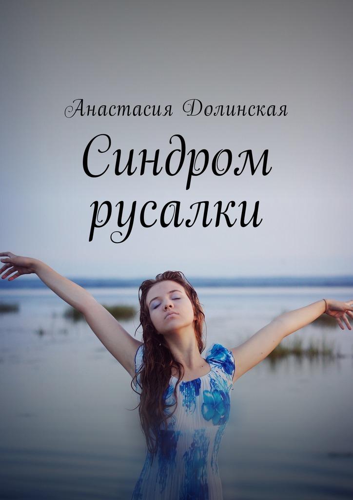 Анастасия Дмитриевна Долинская Синдром русалки синдром тетки автор анастасия красовская в москве