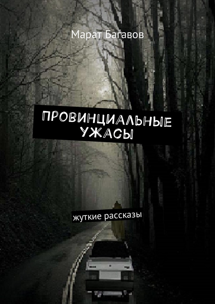 Марат Багавов Провинциальные ужасы. Жуткие рассказы ситников ю лес страха