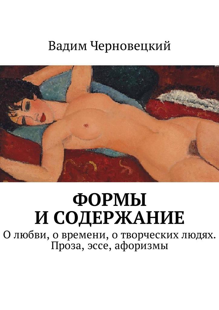 Вадим Черновецкий бесплатно