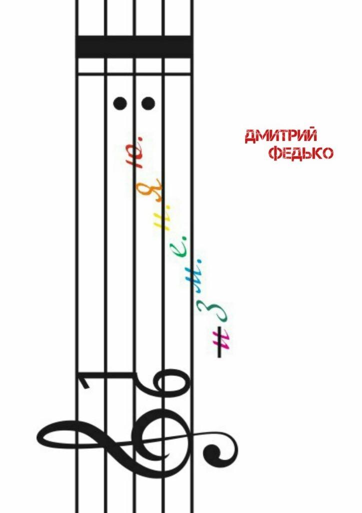 Дмитрий Юрьевич Федько изм.е.н.Яю. Я изменяю меню кэрол свенн мельтцер дэвид эндрусайя я изменяю внешность я изменяю свою жизнь фэн шуй шика