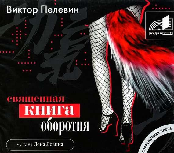 Виктор Пелевин Священная книга оборотня пелевин в iphuck 10