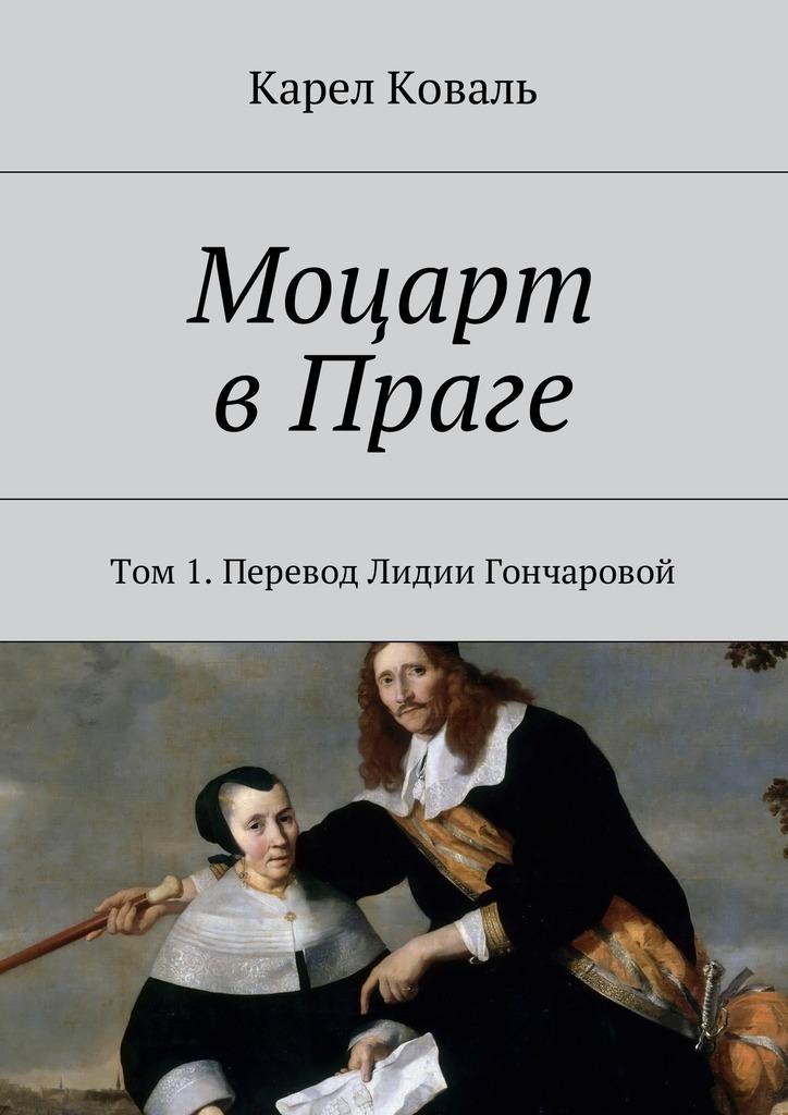 Карел Коваль Моцарт вПраге. Том 1. Перевод Лидии Гончаровой