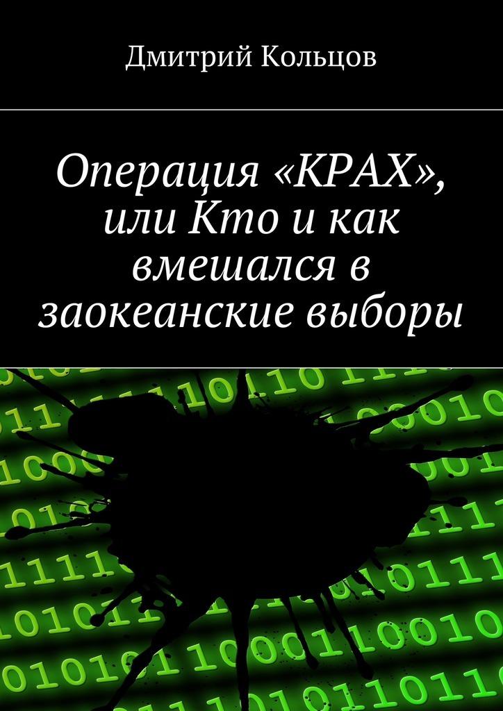 Дмтрй Андреевч Кольцов «КРАХ», л Кто вмешался в заокеанске выборы