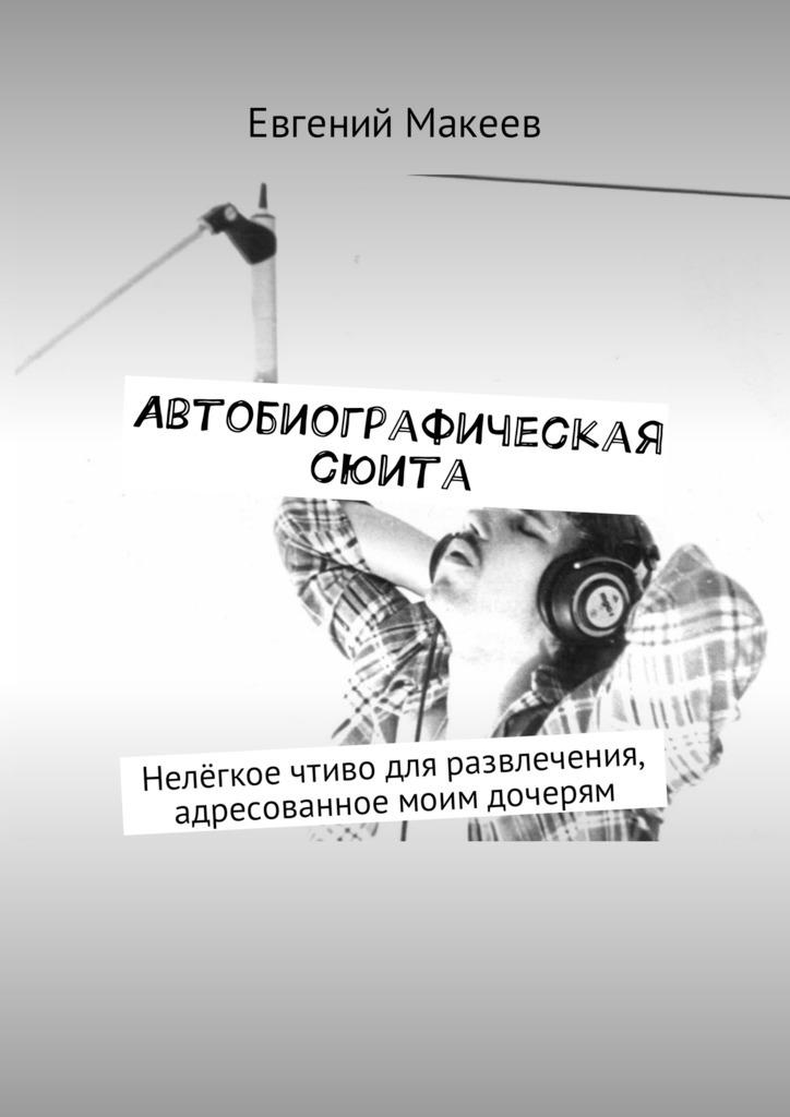 Евгений Макеев бесплатно