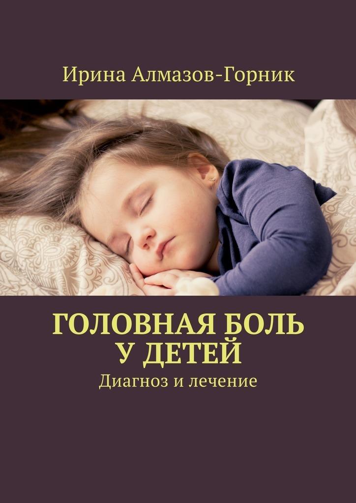 Ирина Алмазов-Горник бесплатно