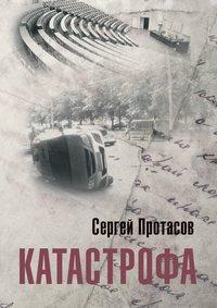 Сергей Протасов - Катастрофа