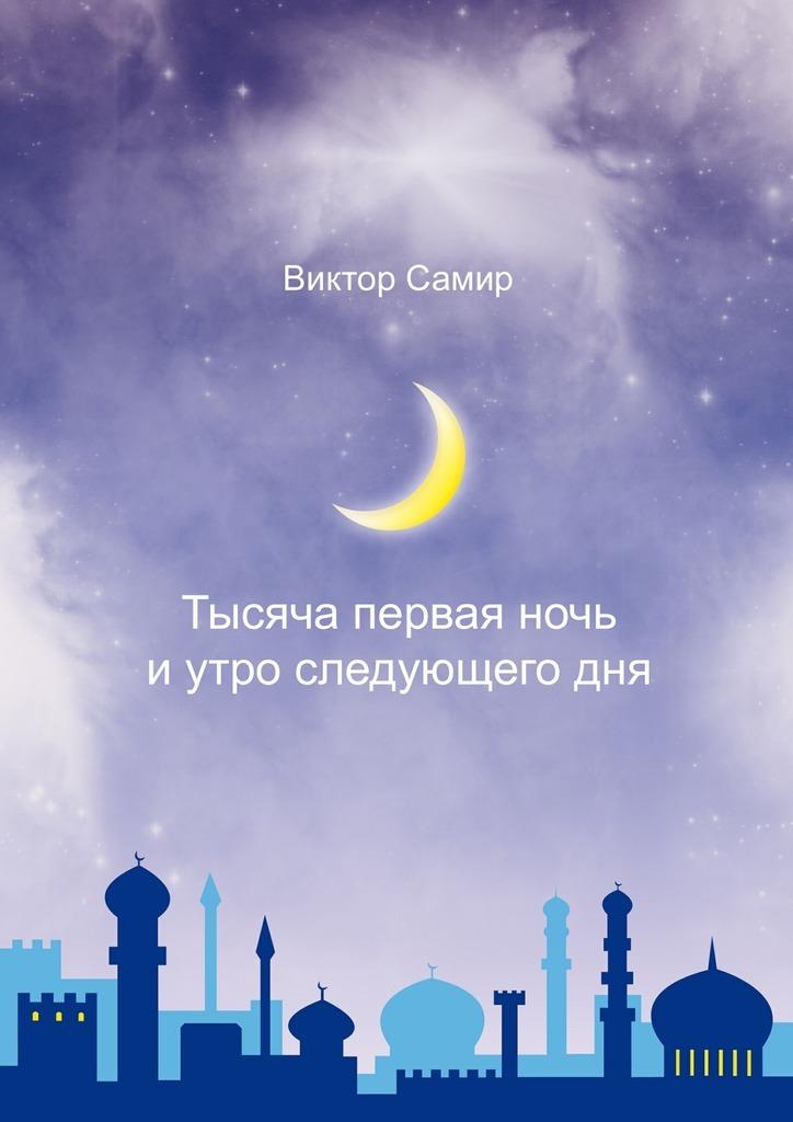 Виктор Самир Тысяча первая ночь иутро следующегодня ISBN: 9785448585463 джиган – дни и ночи cd
