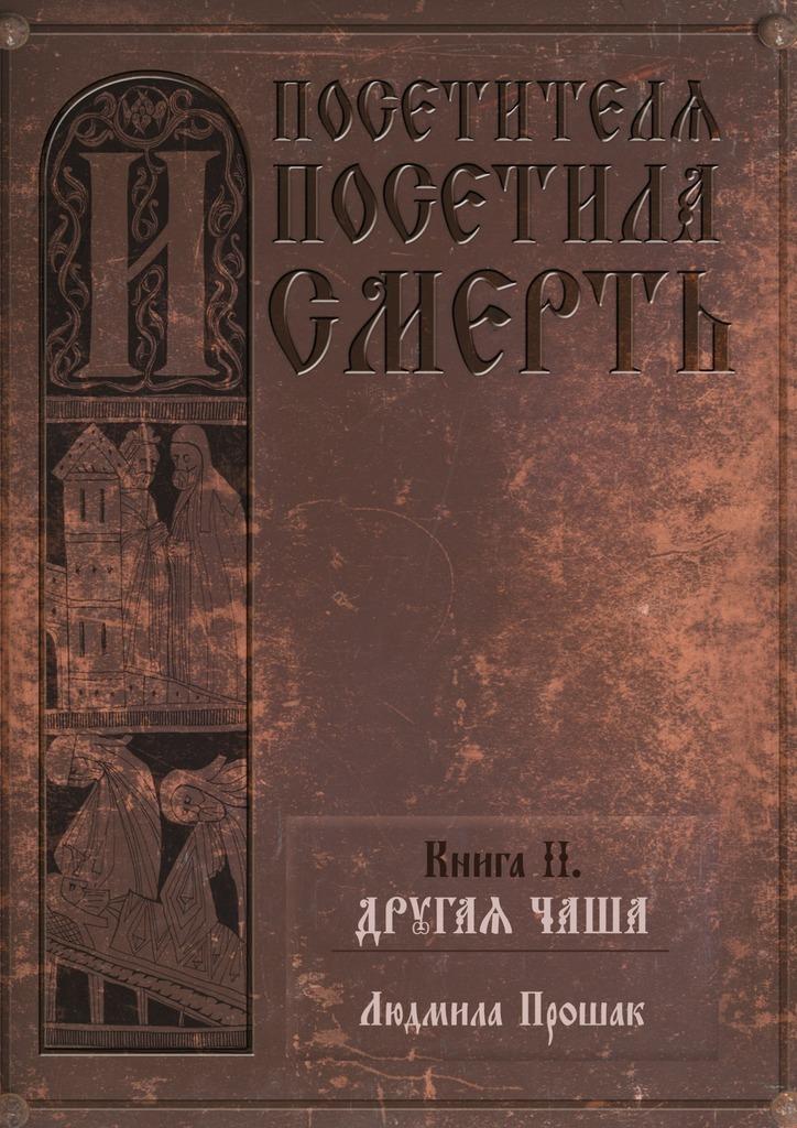 Людмила Прошак Ипосетителя посетила смерть. Книга II. Другая чаша авто лифан в перми
