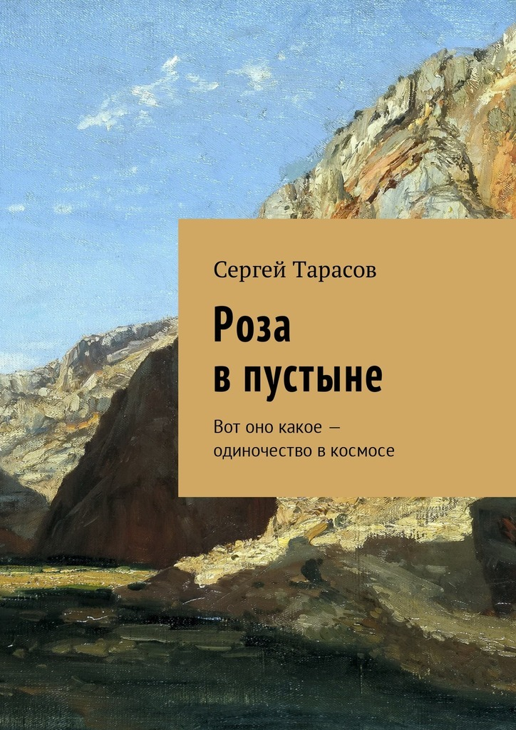 Сергей Тарасов Роза впустыне. Вот оно какое– одиночество вкосмосе лихачев в возвращение на мару повесть