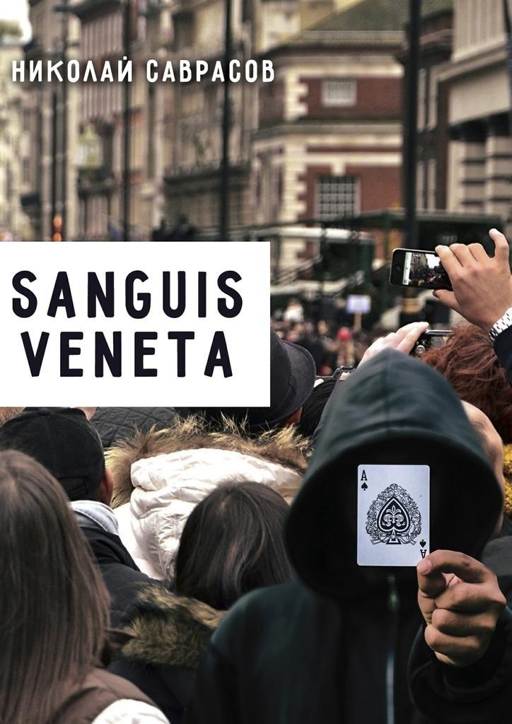 Николай Саврасов Sanguis veneta николай мрочковский выжми из бизнеса всё 200 способов повысить продажи и прибыль