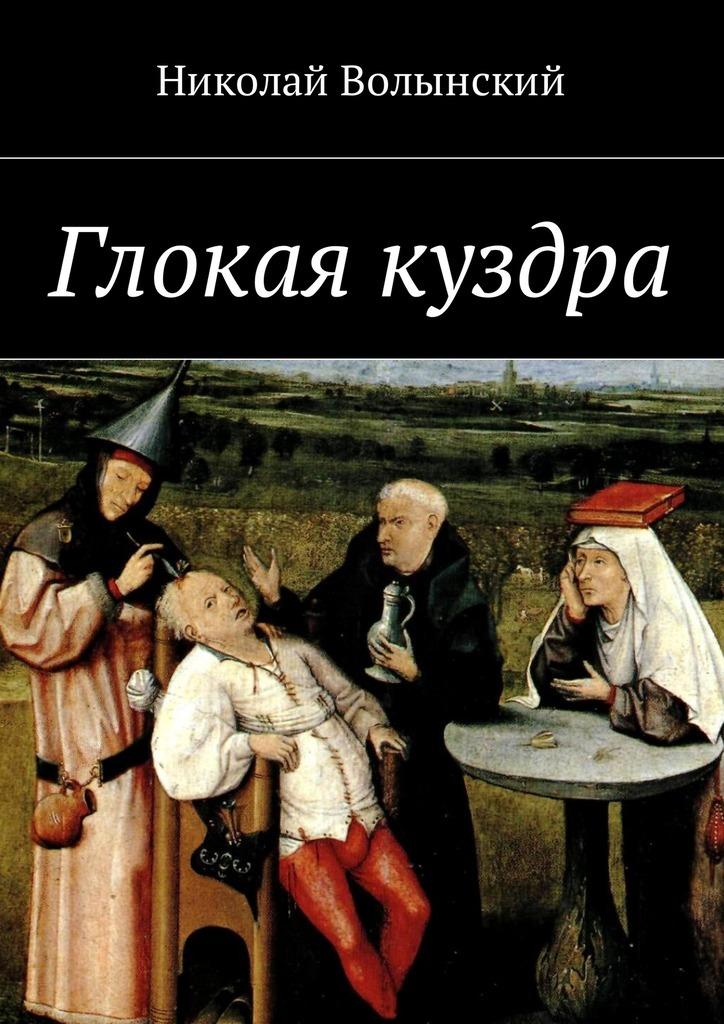 Николай Волынский бесплатно
