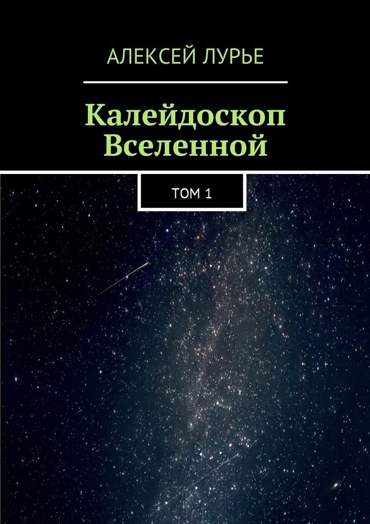 Обложка книги Калейдоскоп Вселенной. Том 1, автор Алексей Лурье
