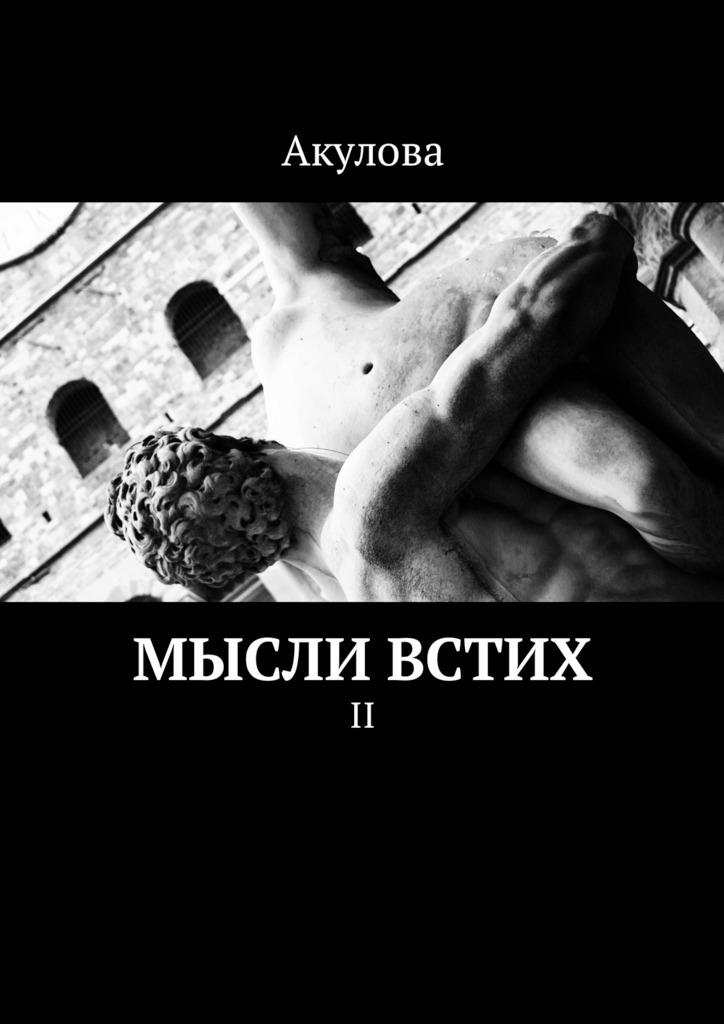 Акулова Мысли встих. II