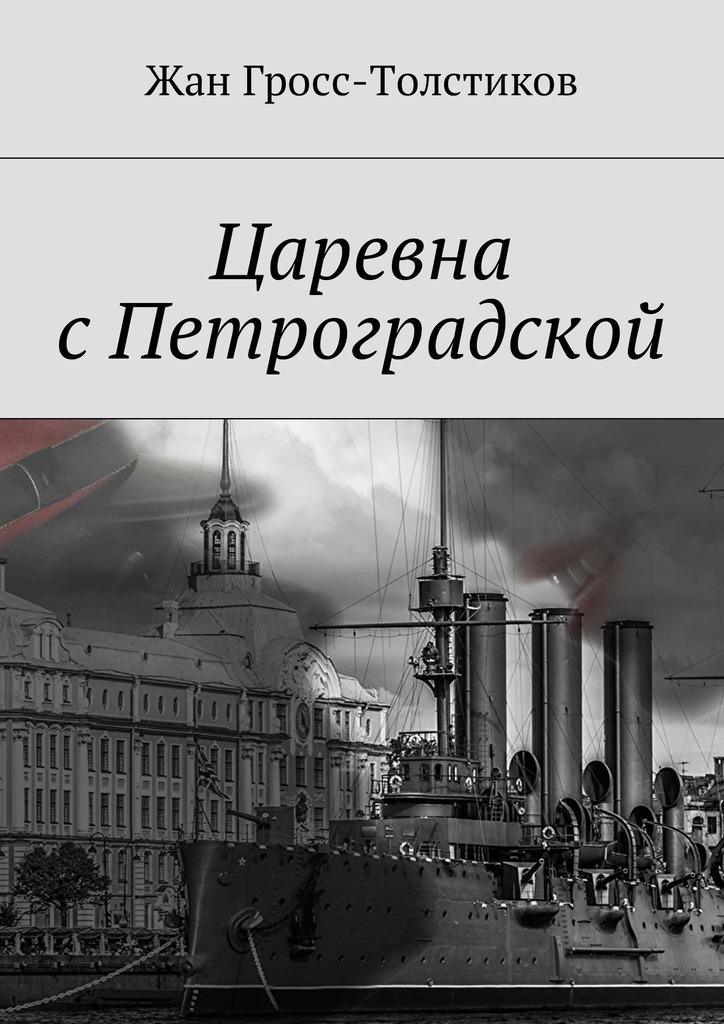 Жан Гросс-Толстиков бесплатно