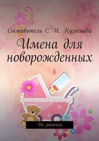 Светлана Ивановна Кузнецова - Имена для новорожденных. Их значения