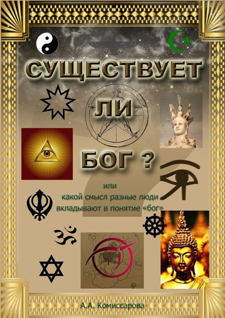 Анна Комиссарова - Существует ли бог?