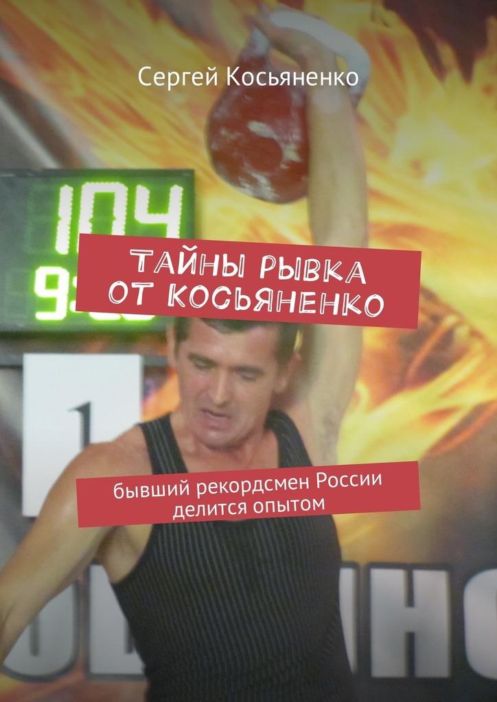 Тайны рывка отКосьяненко. Бывший рекордсмен России делится опытом